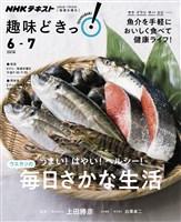 NHK 趣味どきっ!(水曜) うまい! はやい! ヘルシー! 毎日さかな生活 2018年6月~7月