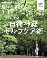 NHK 趣味どきっ!(水曜) カラダが変わる! 自律神経セルフケア術 2018年8月~9月