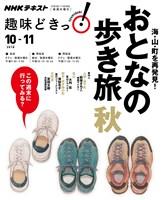 NHK 趣味どきっ!(水曜) 海・山・町を再発見! おとなの歩き旅 秋 2018年10月~11月