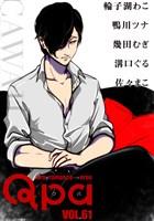 Qpa vol.61 カワイイ