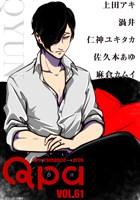 Qpa vol.61 キュン