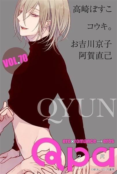 Qpa vol.70 キュン