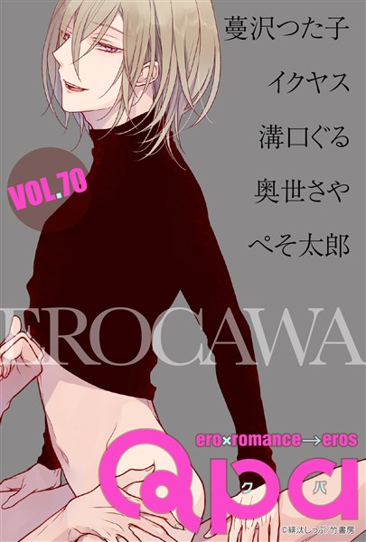 Qpa vol.70 エロカワ
