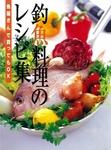 釣魚料理のレシピ集 2002/11/25発売号