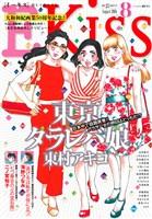 EKiss 2016年8月号[2016年6月25日発売]