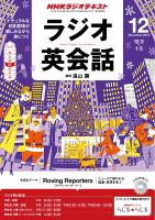 NHKラジオ ラジオ英会話 2013年12月号