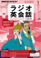 NHKラジオ ラジオ英会話 2015年1月号