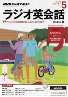 NHKラジオ ラジオ英会話 2015年5月号