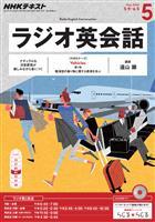 NHKラジオ ラジオ英会話 2016年5月号