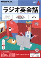 NHKラジオ ラジオ英会話  2016年6月号