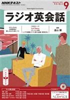 NHKラジオ ラジオ英会話  2016年9月号