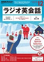NHKラジオ ラジオ英会話  2016年12月号