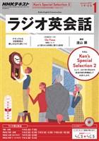 NHKラジオ ラジオ英会話  2017年1月号