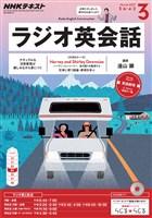 NHKラジオ ラジオ英会話  2017年3月号