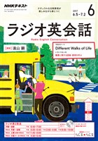 NHKラジオ ラジオ英会話  2017年6月号