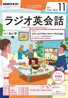 NHKラジオ ラジオ英会話  2017年11月号