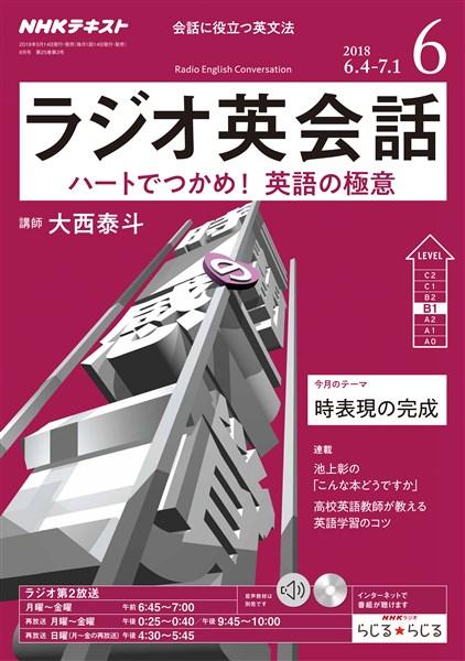 NHKラジオ ラジオ英会話  2018年6月号