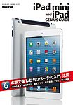 iPad mini and iPad GENIUS GUIDE 2012/11/29発売号