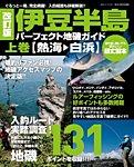 伊豆半島パーフェクト地磯ガイド 改訂版 上巻[熱海→白浜]