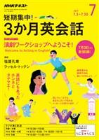 NHKラジオ 短期集中! 3か月英会話 演劇ワークショップへようこそ! 2017年7月号