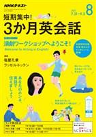 NHKラジオ 短期集中! 3か月英会話 演劇ワークショップへようこそ! 2017年8月号