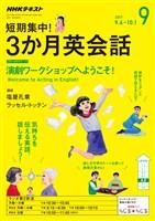 NHKラジオ 短期集中! 3か月英会話 演劇ワークショップへようこそ! 2017年9月号