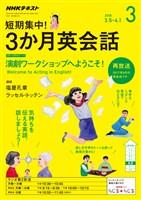 NHKラジオ 短期集中! 3か月英会話 演劇ワークショップへようこそ! 2018年3月号