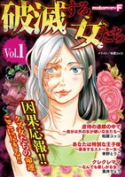 破滅する女たち vol.1