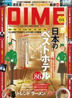 DIME 2013年4号