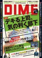 DIME 2013年5・6号