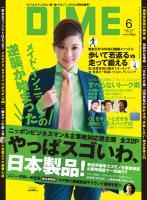 DIME 2013年6月号