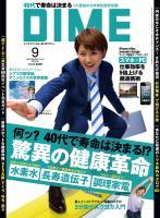 DIME 2013年9月号