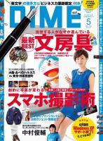 DIME 2014年5月号