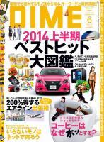 DIME 2014年6月号