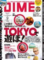 DIME 2014年9月号