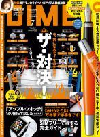 DIME 2015年7月号