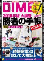 DIME 2015年11月号