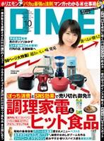 『DIME』の電子書籍
