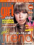 ELLE girl(エルガール) 10月号
