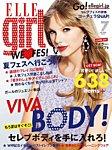 ELLE girl(エルガール) 2014年7月号