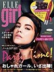 ELLE girl(エルガール) 2015年1月号