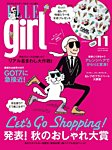 ELLE girl(エルガール) 2015年11月号