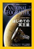 ナショナル ジオグラフィック日本版 2015年7月号