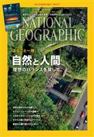 ナショナル ジオグラフィック日本版 2016年5月号