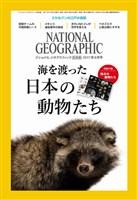 ナショナル ジオグラフィック日本版 2017年8月号