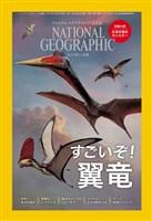 ナショナル ジオグラフィック日本版 2017年11月号
