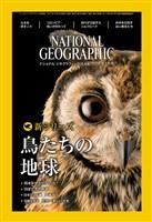 ナショナル ジオグラフィック日本版 2018年1月号