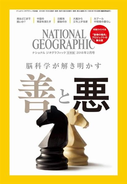 ナショナル ジオグラフィック日本版 2018年2月号
