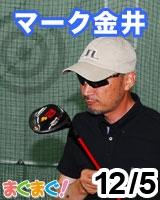 【マーク金井】マーク金井の書かずにいられない(メルマガ版) 2012/12/05 発売号