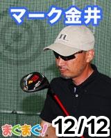 【マーク金井】マーク金井の書かずにいられない(メルマガ版) 2012/12/12 発売号